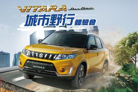享受越野魅力!Suzuki Vitara ALLGRIP城市野行體驗會開始報名