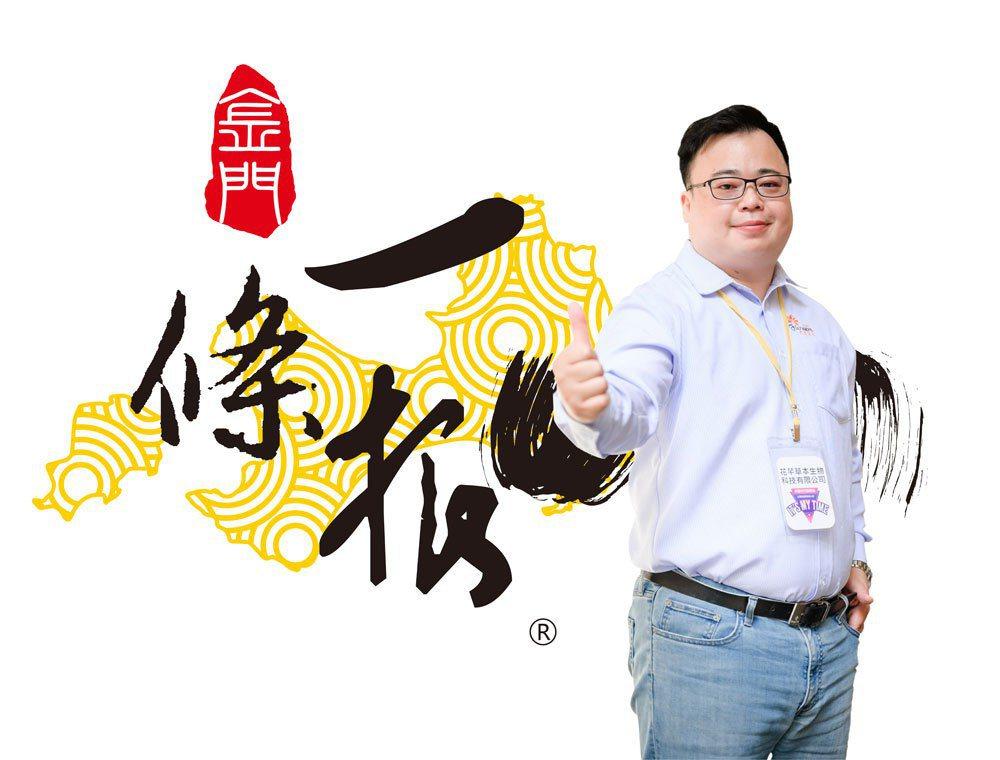 花芊生物科技創辦人兼董事長陳昌宗帶領團隊創造出台灣電商輝煌佳績。 花芊/提供