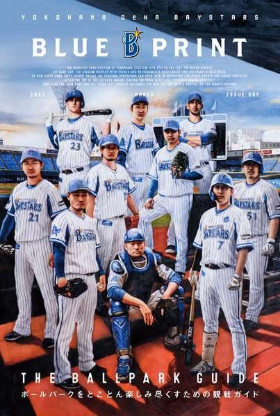 世界棒壇爐主是日本職棒的橫濱海灣之星,他們打擊嚴重疲軟,戰績還不到2成勝率。(photo from 横浜DeNAベイスターズ facebook fanpage)