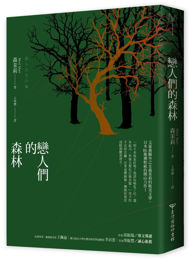 書名:《戀人們的森林》 作者:森茉莉  出版社:臺灣商務印書館  出版時間:2021年04月01日