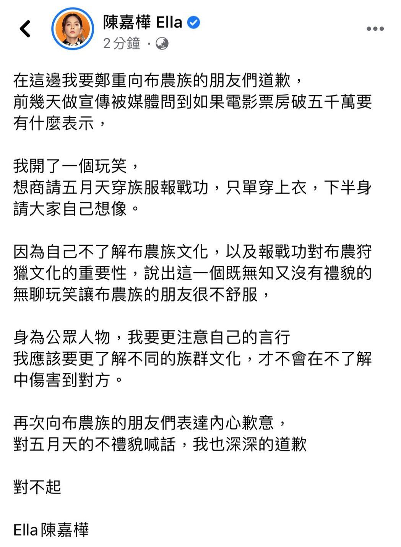 Ella為日前的票房許願文道歉。圖/摘自臉書