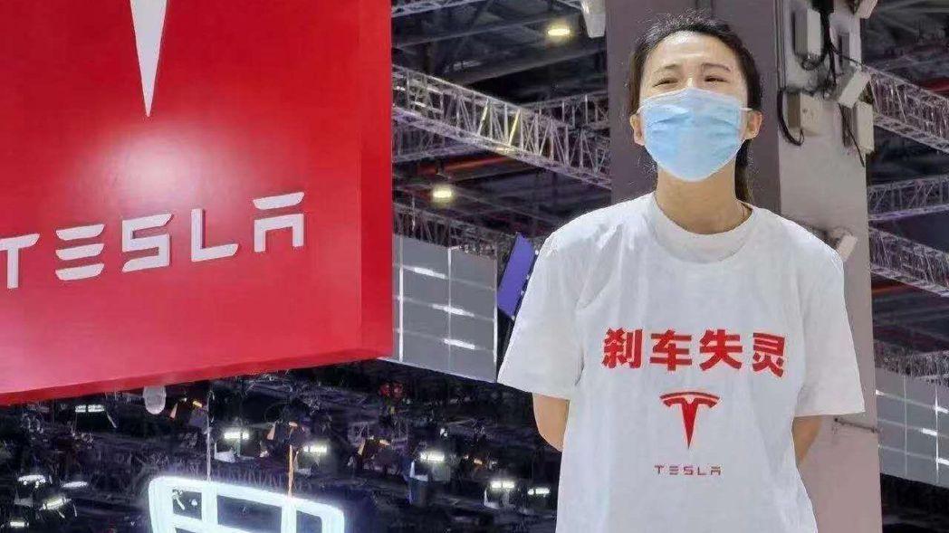上海車展開幕19日當天,穿著「剎車失靈」字樣T恤的女士,在特斯拉展區大聲呼喊「特...