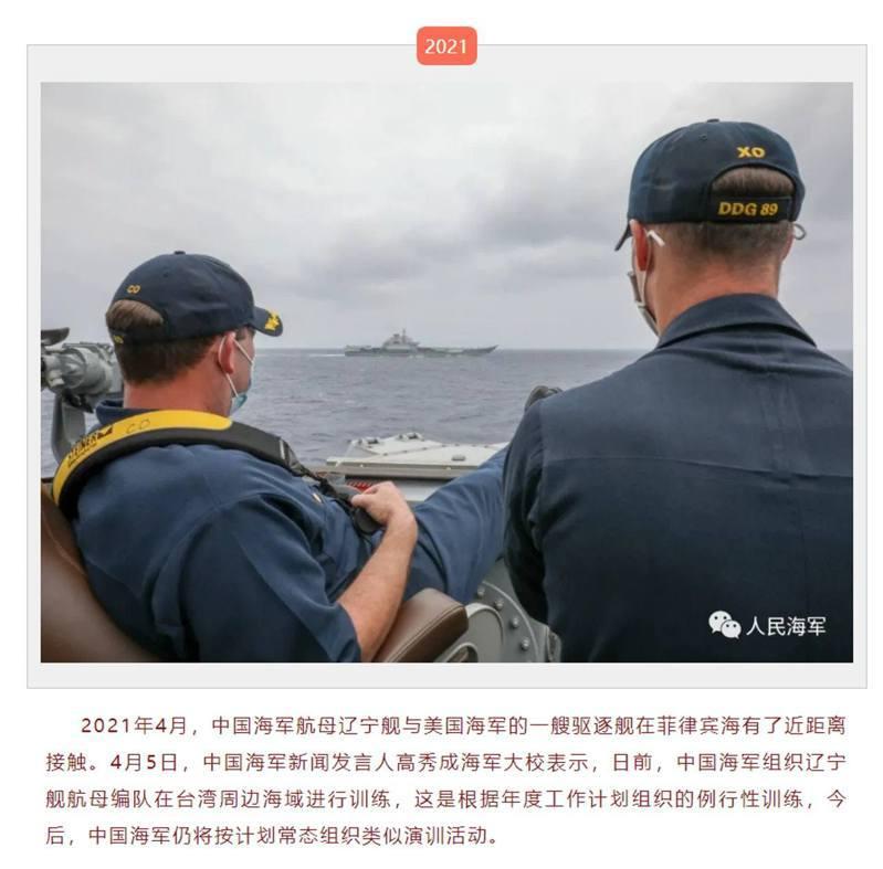 在中國海軍成立72周年紀念日,官方將美指揮官「翹腳」監視遼寧艦的照片選入紀念圖集,引起廣泛關注。(取自中國海軍官方公眾號「人民海軍」)