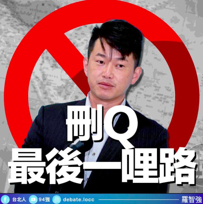 發起罷免台中第2選區基進黨立委陳柏惟的民間團體「刪Q總部」,目前正進行第二階段連署,力拚5月12日前連署到2.9萬份門檻。圖/引用自羅智強臉書