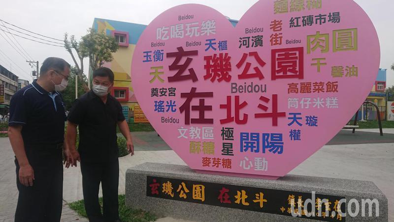 彰化縣北斗鎮公所將適度修改公園意象等文字設計。記者簡慧珍/攝影