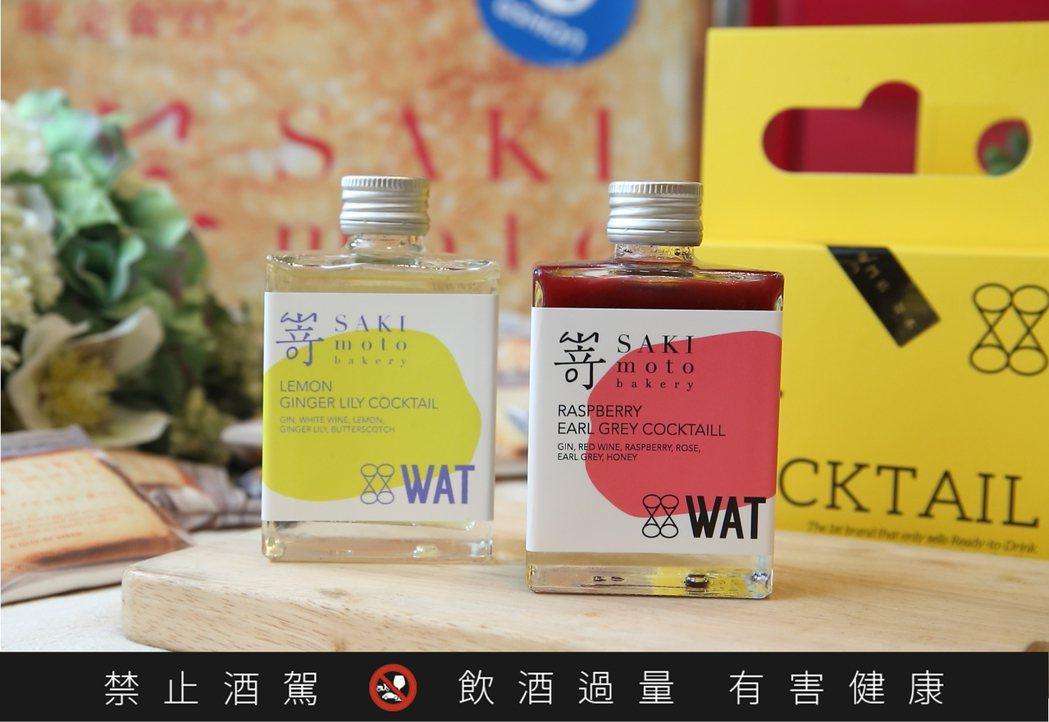 嵜本攜手WAT,推出「電氣石檸檬野薑花雞尾酒」以及「寶石覆盆子伯爵雞尾酒」,每罐...