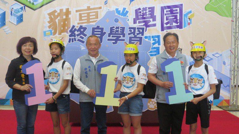 苗栗縣政府推動「終身學習111」計畫,今天縣長徐耀昌(左三)等人希望大家一起來,享受學習的樂趣。記者范榮達/攝影