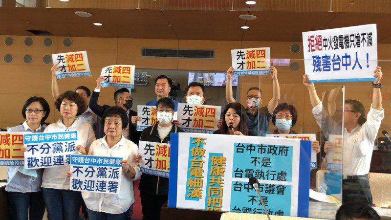 國民黨議員抗議台電只增天然氣機組,卻不減燃煤機組。記者陳秋雲/攝影