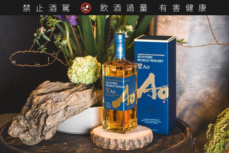 AO碧是世界上第一款使用5大威士忌產國的原酒,所調和而成的調和威士忌。圖/賓三得...