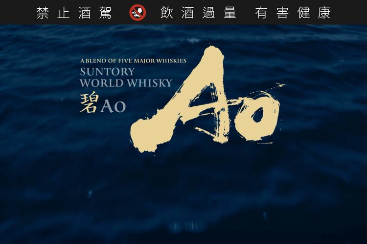 書法筆觸的金色AO兩個英文字母,出自日本書法大師荻野丹雪。圖/賓三得利提供。提醒...