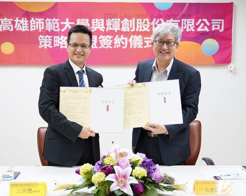 高雄師範大學校長吳連賞(右)與輝創電子公司總經理江世豐(左),代表簽訂「產學合作策略聯盟」。圖/高師大提供
