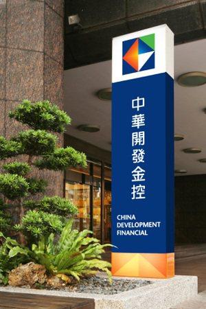 中華開發金控。圖/本報資料照片