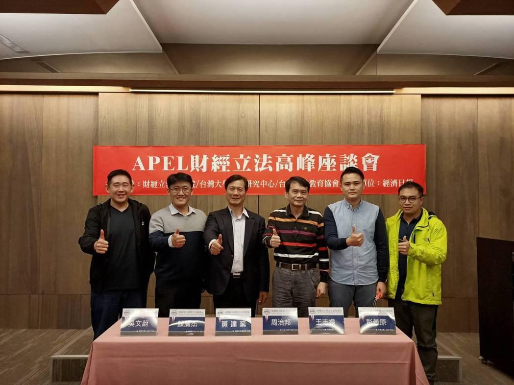 2020 FMA+吳文蔚(左起)、東吳大學經濟系助理教授顏廣杰、財經立法促進院院...