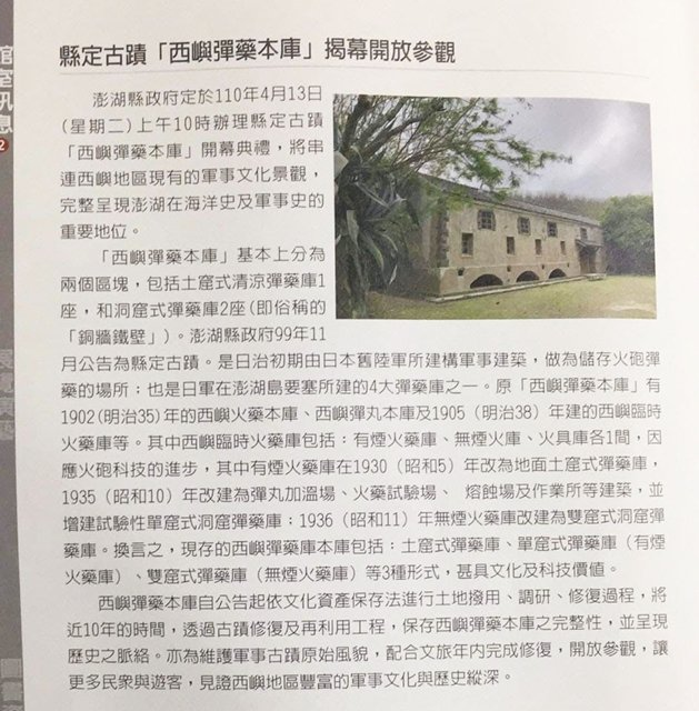澎湖縣政府文化局刊物,通篇找不到怎麼前往參觀西嶼彈藥本庫的訊息。 圖/作者提供