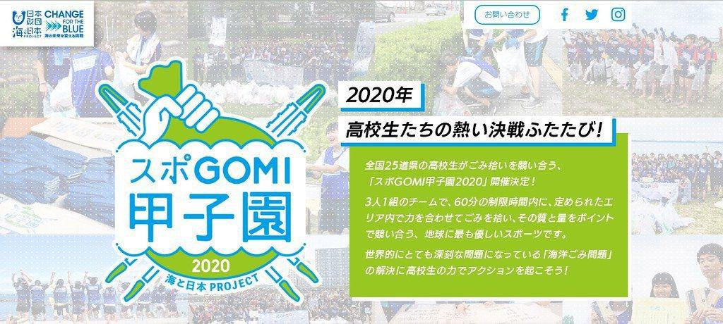 在日本,有把撿垃圾運動化,且比照日本高中棒球聯賽的「撿垃圾甲子園」活動。 圖/2...