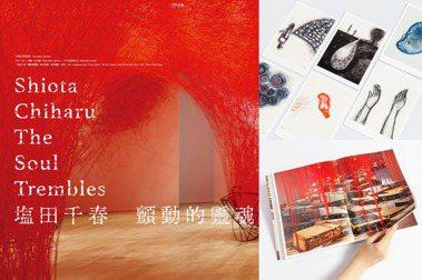 《塩田千春:顫動的靈魂》首波周邊釋出!主視覺海報、手繪明信片亮相,5/1限量啟售