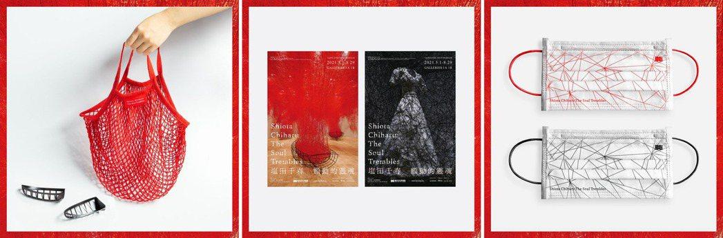 《塩田千春:顫動的靈魂》首波周邊商品:Uncertain Bag織網袋、展覽主視...