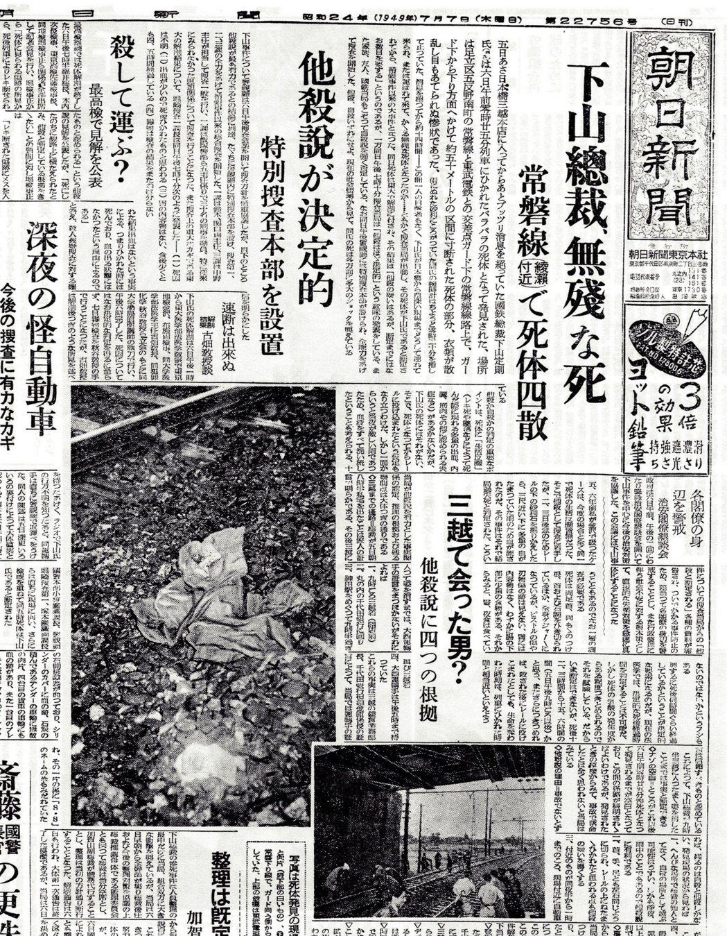 1949年7月7日發行的《朝日新聞》,頭版報導下山總裁之死與他殺說的可能推測。自...