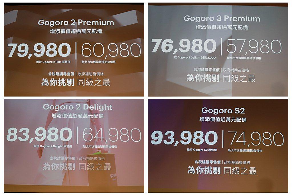 Gogoro 2 Premium與Gogoro 3 Premium或是現有Gog...