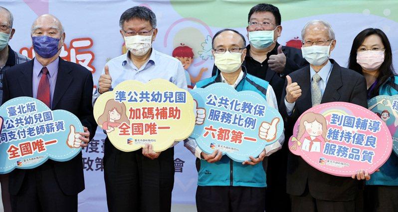 台北市長柯文哲(左二)出席「台北版準公共幼兒園2.0」記者會,並與教育局長曾燦金(左三)、金甌高中董事長葉世騄(左)等人,共同主持啟動儀式。記者侯永全/攝影