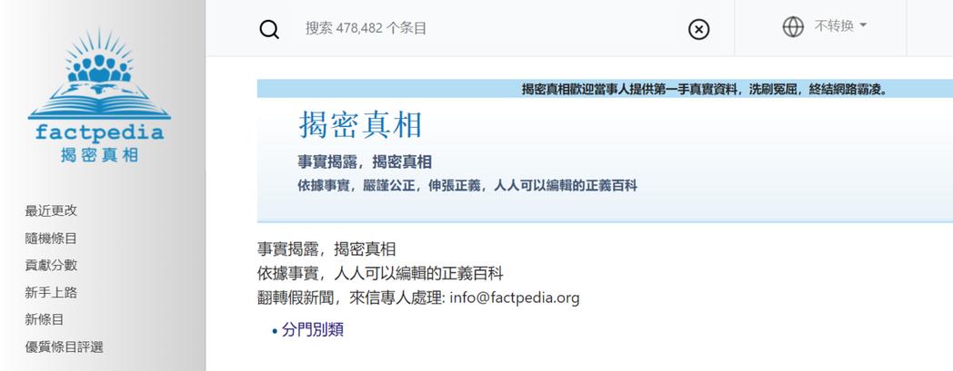 Factpedia揭密真相成立初衷,希望成為各國間真實消息傳遞的公正網站。 揭密...