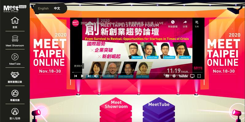 2020年底的Meet Taipei創新創業嘉年華採線上、線下雙管齊下的策展方式,力求補足因疫情受阻的訪客與商機。 光禾感知科技