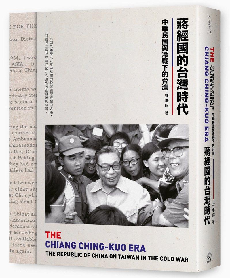 胡佛檔案館東亞館藏部主任林孝庭根據蔣經國日記完成新書「蔣經國的台灣時代」。圖/遠足文化提供
