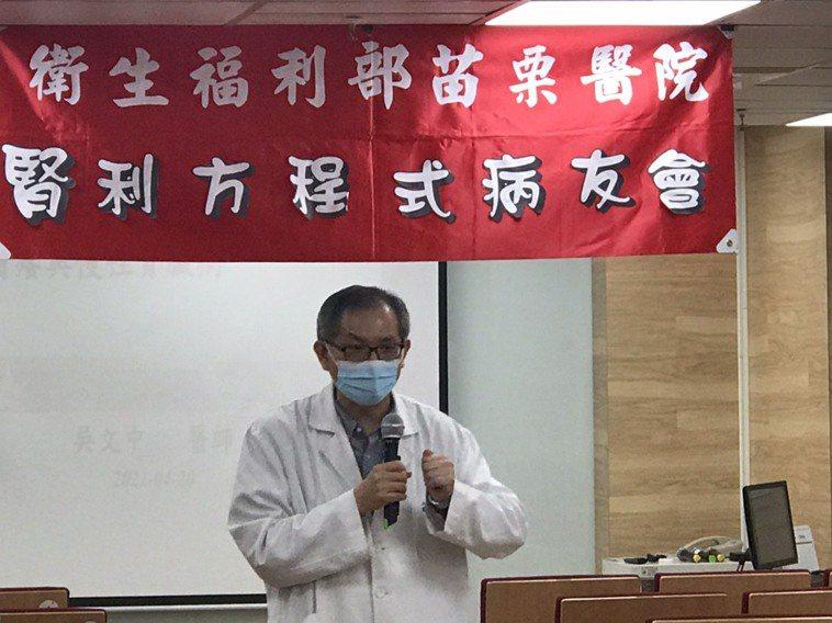 苗栗醫院腎臟科主任吳文中指出,台灣腎臟病發生率居高不下,常見慢性腎臟病患因皮膚癢...