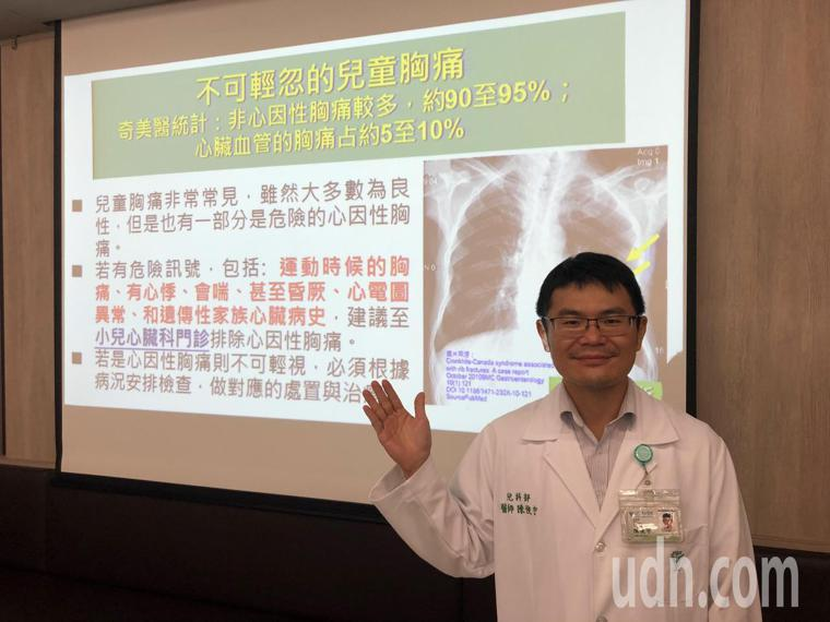 兒童胸痛雖常見,但也可能是重症前兆,奇美醫學中心兒科部主治醫師陳俊宇呼籲家長要特...