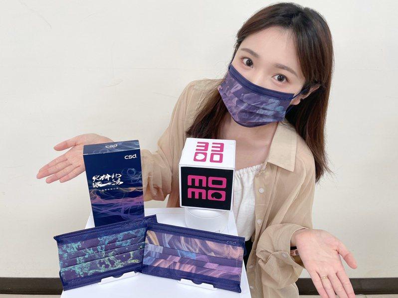momo購物網將於5月1日中午12點開賣「CSD中衛 X 火神的眼淚公益聯名款口罩」。圖/momo購物網提供