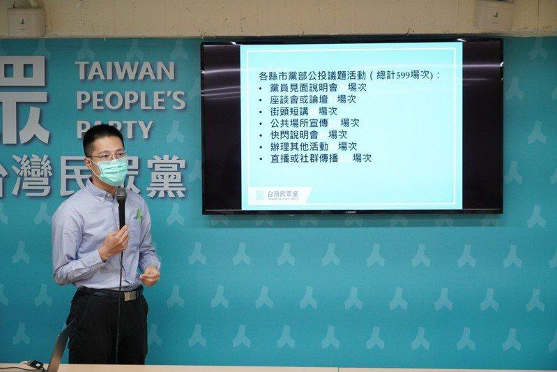 台灣民眾黨宣布將辦300場宣講活動。圖/黨部提供