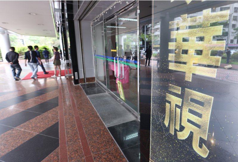 19日上架52頻道的《華視新聞資訊台》,因市占率不高,收視率並不出色。圖/聯合報系資料照片