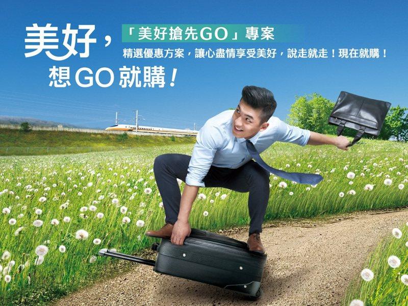 台灣高鐵公司自4月27日起推出「美好搶先GO」台灣高鐵旅運振興專案,讓您想GO就購,立刻出發探索台灣。圖/台灣高鐵公司提供