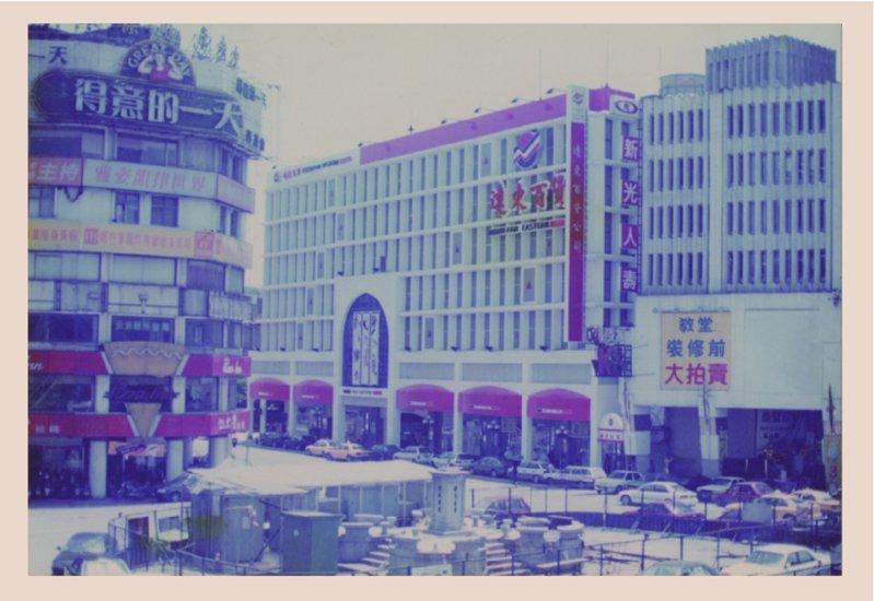 民國61年開幕的遠東百貨寶慶店,曾是台灣最具話題的百貨公司。圖/遠百提供