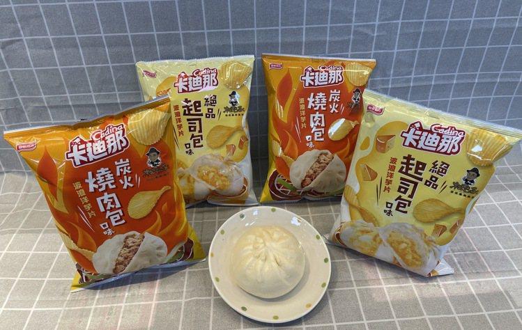 萊爾富推出兩款獨家聯名新品洋芋片「卡迪那洋芋片 X 松包子絕品起司包」、「卡迪那...