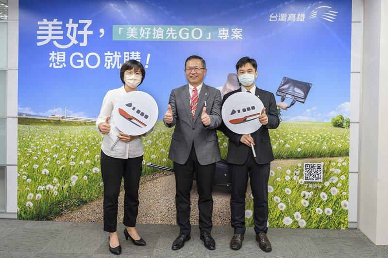 高鐵公司營業資深副總經理孫鴻文(中)宣布「美好搶先GO」旅運振興專案今日正式推出。圖/台灣高鐵提供
