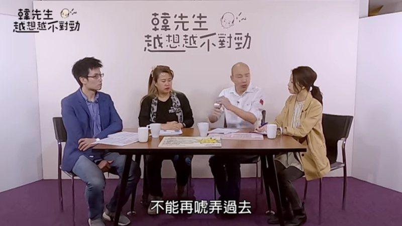 高雄市前市長韓國瑜推「韓先生越想越不對勁」系列影片,首集探討台鐵事故。圖/取自韓國瑜臉書
