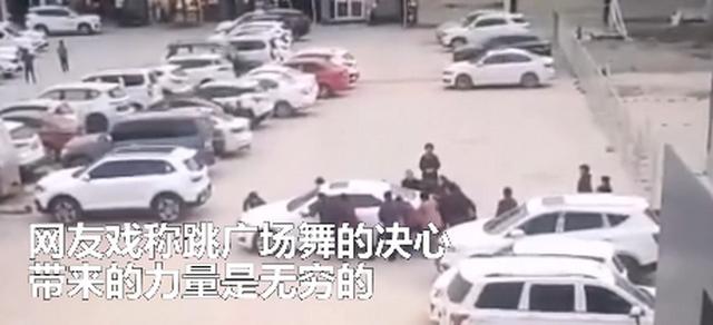甘肅隴南一群大媽為了挪出一塊地跳廣場舞,一邊喊著加油,一邊合力徒手推開一輛轎車。影片截圖