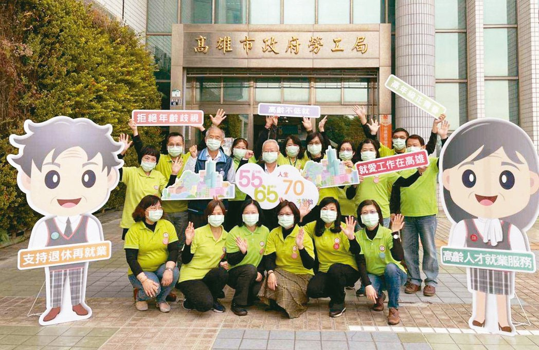 在經濟日報與台灣人壽共同主辦的「2020年縣市幸福指數調查」中,高雄市排名第17...