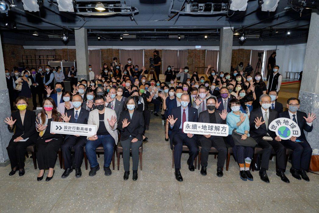 第51屆世界地球日同日舉辦「永續。地球解方:2021設計行動高峰會」開幕儀式,吸...