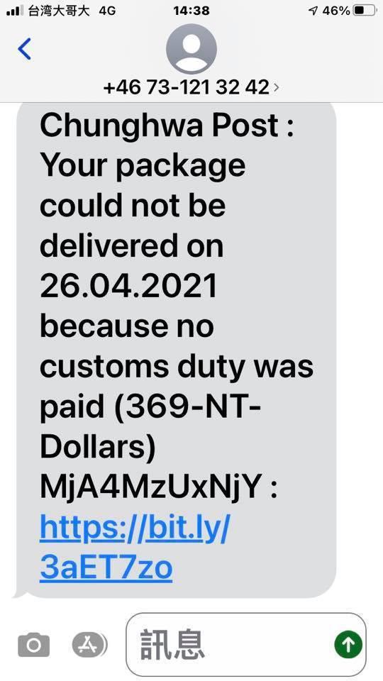 郎祖筠收到中華郵政英文簡訊遭到詐騙。 圖/擷自郎祖筠臉書