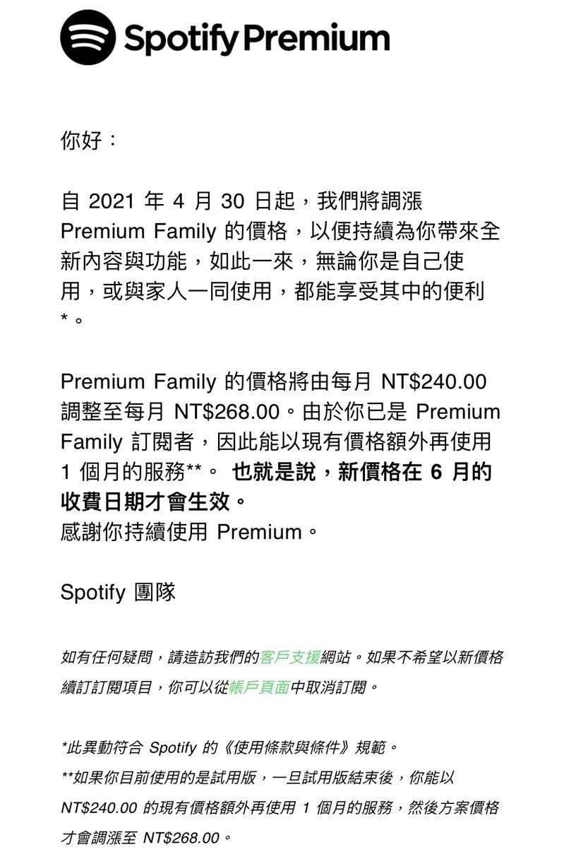 來自Spotify的訂閱方案價格調整通知。圖擷自PTT