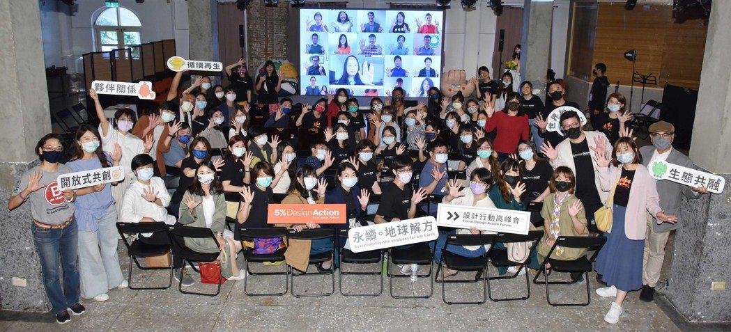 數位政委唐鳳與10多組社創團隊線上串連,宣示三天論壇的結束並非終點,而是為下一階...