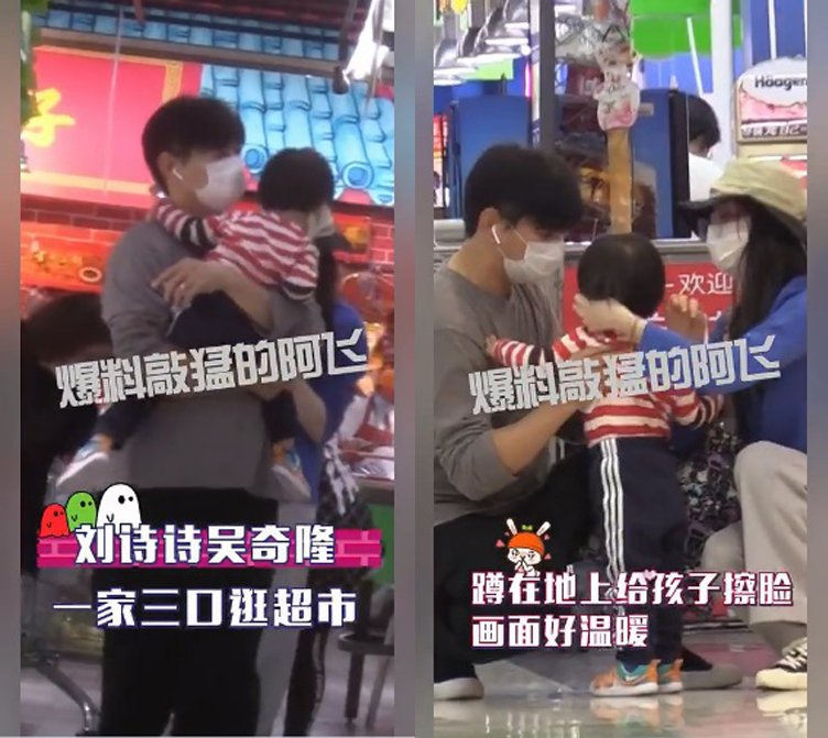 吳奇隆與劉詩詩帶兒子逛超市。圖/摘自微博視頻
