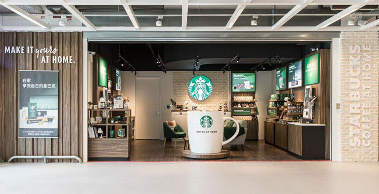 圖/Starbucksathome_taiwan臉書專頁