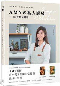 《Amyの私人廚房,一日兩餐快速料理》 圖/幸福文化 提供