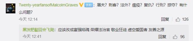 英雄稱號的改動也讓中國玩家相當傻眼/圖片截自微博
