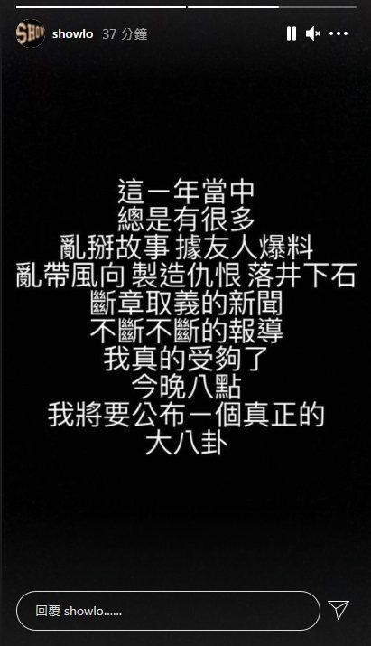 羅志祥。圖/擷自IG