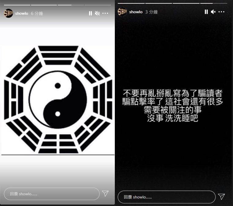 羅志祥分享「八卦」圖。圖/擷自IG