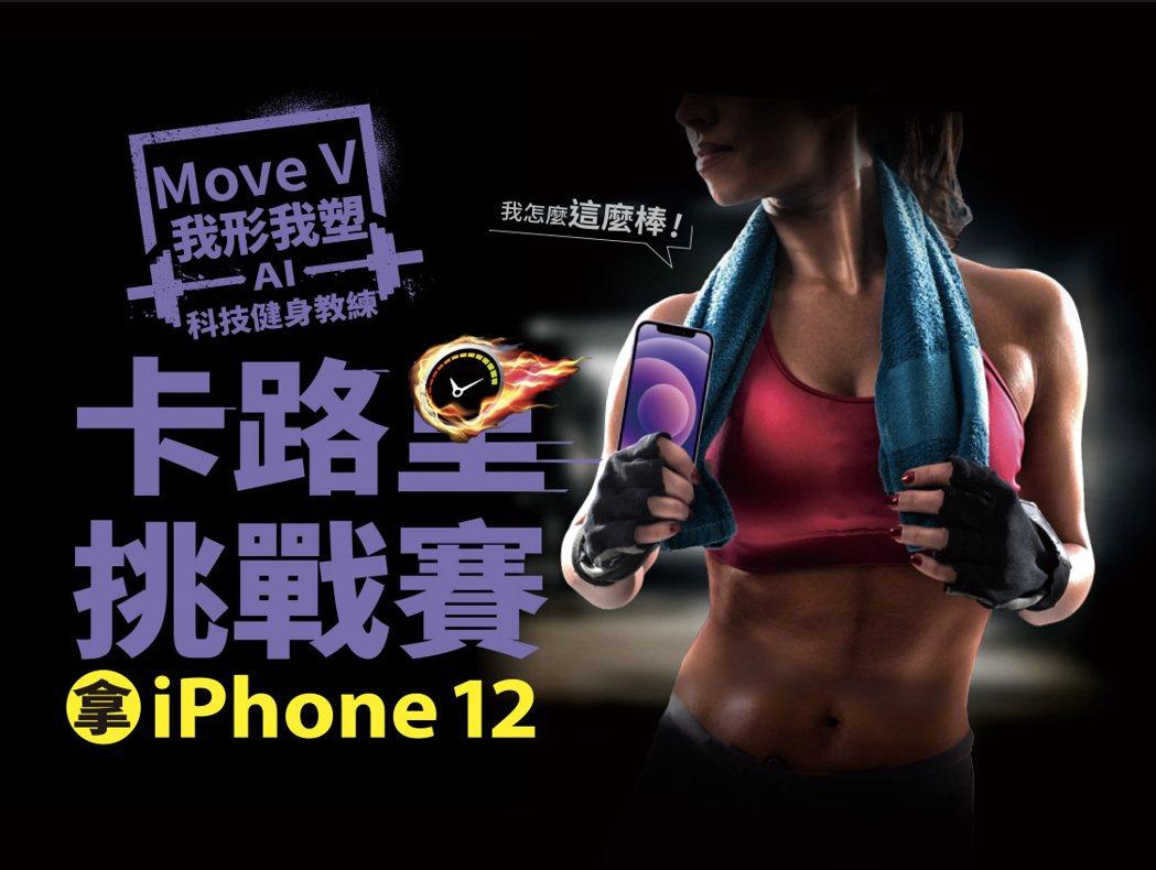 揮汗經濟發燒,亞太電信推出《Move V我形我塑》AI科技健身教練,自5月1日至...